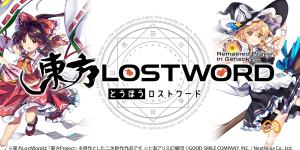 [Game hay mùa Covid] Touhou Lost Word – Game nhập vai hoạt hình tuyệt đẹp dành cho fan hâm mộ Touhou