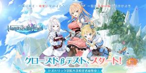 Manasis Refrain Bishōjo Mobile RPG ra mắt close beta vào ngày 6 tháng 8