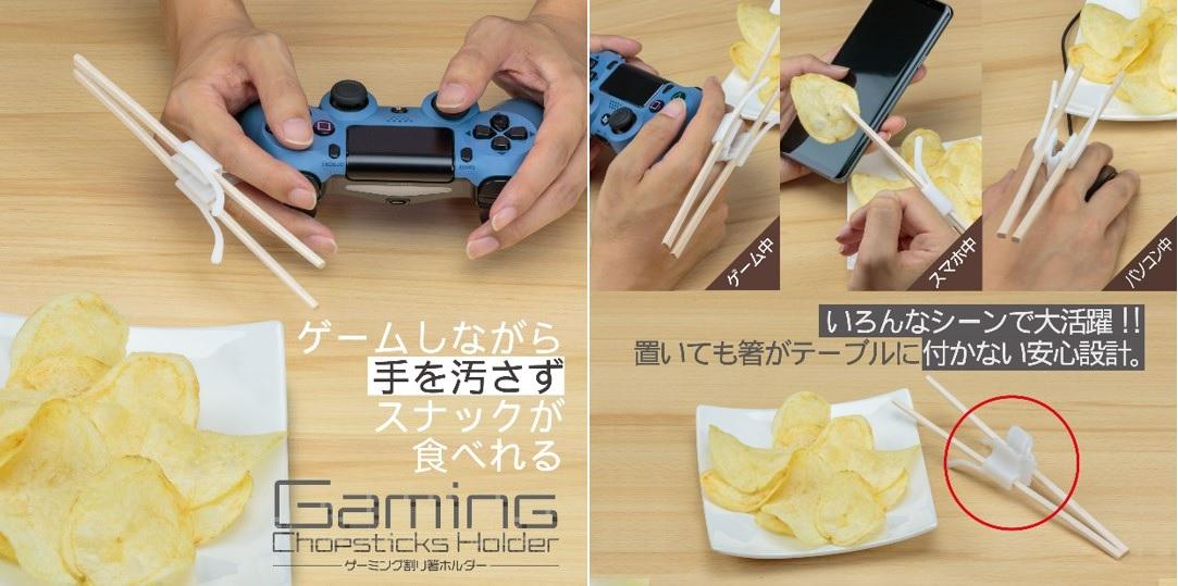 """Xuất hiện món phụ kiện """"khó đỡ"""" tại Nhật Bản: Giá đỡ đũa… chơi game giá khoảng 250k"""